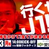 愛媛FCのリーグ最終戦は、J2リーグ4位をかけた四国ダービーなのだー!