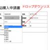 実務で使えるWord入門セミナー Word文書でドロップダウンリストを使う方法です