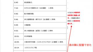 実務で使えるWord入門セミナー 表の隣に文字を入れる方法です
