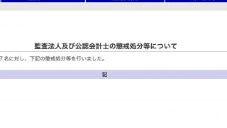 新日本監査法人の改革案から、「自分を変える」ためのポイントを学べ!
