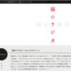 福山雅治さんの新番組のタイトルは「福山雅治 福のラジオ」 「福山雅治のSUZUKI Talking F.M.」は終了に