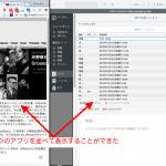 """MacのOS「El Capitan」にコッソリ搭載されていた""""Split View"""" オフィスで使うならデュアル・ディスプレイの方がオススメ"""