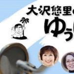 TBSラジオの朝の顔「大沢悠里のゆうゆうワイド」終了がアナウンスされました