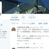 ラジオ局のTwitter公式アカウントとフォロワー数