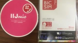 BIC SIMカウンターでBIC SIMを申し込んできました