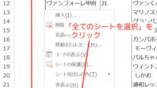 実務で使えるExcel入門セミナー ブック全体の書式を簡単に変更する方法です