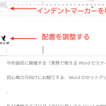 実務で使えるWord入門セミナー Word文書のヘッダーにロゴを入れる方法です