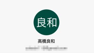 Gmailのプロフィール写真に表示される名前を変更する方法