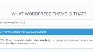 WordPressのテンプレートを調べる方法