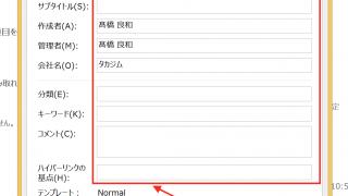 実務で使えるWord入門セミナー Wordファイルの作成者情報を変更する