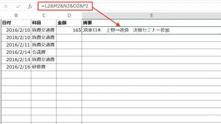 実務で使えるExcel入門セミナー Excelで作る経費明細の摘要欄を効率よく入力する方法です