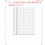 実務で使えるExcel入門セミナー 印刷プレビューから余白と列幅を調整する方法です