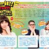 2016年4月ラジオ改編情報(BayFM、FM NACK5、Fm yokohama編)