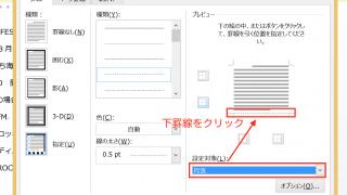 実務で使えるWord入門セミナー Wordで点線を入れる方法です