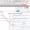 MacBookについてるソフト「プレビュー」で簡単に画像を加工する方法です