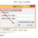 実務で使えるExcel入門セミナー ファイル保存の時にバックアップファイルを作成する方法です