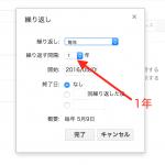 """""""Googleカレンダー""""の「繰り返し」で1年に1度の大切な日にミスをしない"""