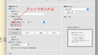 PDFを逆順に印刷する