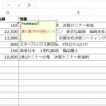 実務で使えるExcel入門セミナー コメント欄のフォントを色づけする方法です