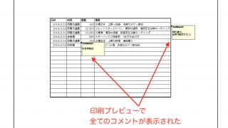 実務で使えるExcel入門セミナー シートに設定したコメントを印刷する方法です