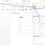 実務で使えるWord入門セミナー Word文書内の表内で簡単に通し番号を入力する