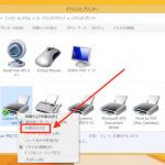 実務で使えるWord入門セミナー プリンター側の設定を登録する