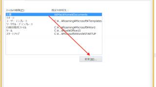 実務で使えるWord入門セミナー よく使うWordファイルの保存先を「デスクトップ」に変更する