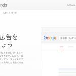 Google AdWordsを利用して学んだ、税理士がネットマーケティングで意識すべきこと