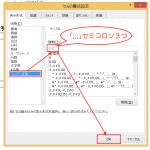 実務で使えるExcel入門セミナー 個人情報が含まれるセルを除いてシートを印刷する