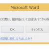 """実務で使えるWord入門セミナー Wordファイルを""""最終版""""にして読み取り専用にする"""