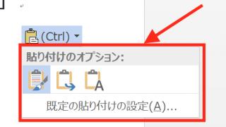 実務で使えるWord入門セミナー コピー&ペーストの種類をおさえて、使い分けられるようにする