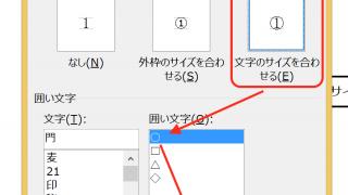 実務で使えるWord入門セミナー 「㊑」のように文字を丸で囲む方法です