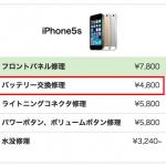 「ポケモンGOも安心」 iPhoneのバッテリー交換を自分…ではやらずに、シルバーガレージにお願いしてやってもらいました