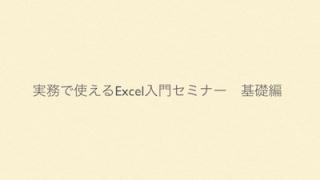 自分が「受けたい!」と思うセミナーを提供する 「実務で使えるExcel入門セミナー」が生まれた理由