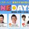 東海ラジオ「宮地佑紀生の聞いてみや〜ち」の後番組が決定 8月1日から「FINE DAYS!」がスタート