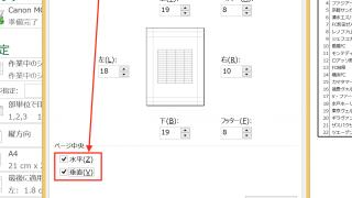 実務で使えるExcel入門セミナー 超簡単! Excelで作成した表を用紙の真ん中に配置して印刷する方法です