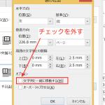実務で使えるWord入門セミナー  Word文書内の表の位置を固定する