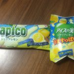 夏前の新作スイーツ、カム! glico「アイスの実 シチリアレモン」「papico シチリアレモン」