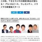 2016年秋 ラジオ改編速報(首都圏ラジオ局編)