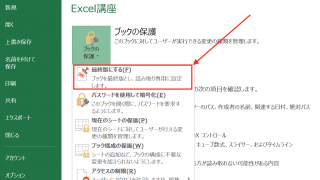 実務で使えるExcel入門セミナー 「上書き保存」できないようにして、ファイルを保護する方法です