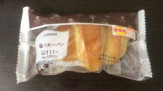 ローソンの「塩バターパン」は、柔らかすぎてちょっと残念だった件