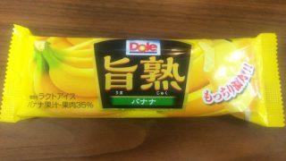 「アイスの実 完熟バナナ」(glico セブンイレブン限定) vs 「Dole旨熟バナナ」(ロッテ)を食べ比べたよ