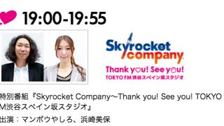 1日も早く、俺たちのスカロケを返してくれ! 今週末で「渋谷スペイン坂スタジオ」が閉鎖されます