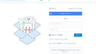Dropboxの2段階認証の設定を詳しく画像付きで解説