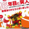 2016年8月度首都圏ラジオ聴取率発表! TBSラジオは首位を堅持、ニッポン放送が単独2位を獲得しました